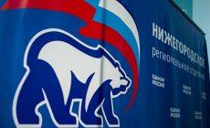 У Нижегородского отделения партии «Единая Россия» появился новый секретарь