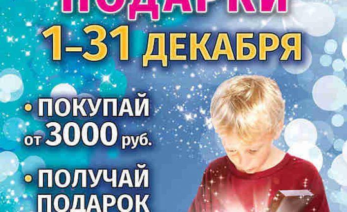 В ТРЦ «Фантастика» уже дарят подарки