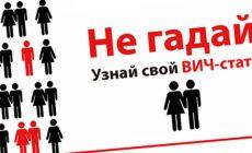 Жители Нижнего Новгорода смогут проверить свой ВИЧ-статус